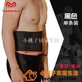 運動護腰帶男健身收腹束腰繃帶保暖腰部綁帶肚子護膝神器繃帶品牌【小桃子】