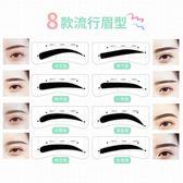 眉卡眉毛貼 眉筆畫眉卡眉貼輔助修眉畫眉工具套裝初學者全套「韓風物語」