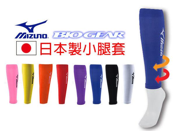 MIZUNO 日本製BIO-GEAR小腿套 (慢跑 路跑 馬拉松 護腿套 護小腿≡排汗專家≡