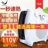 110V電暖器  冷暖兩用小空調取暖器家用辦公室電暖氣浴室熱風扇暖風機