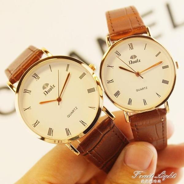 手錶男士學生韓版簡約潮流女士石英錶氣質時尚休閒防水情侶錶一對 果果輕時尚