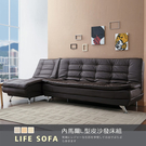 【UHO】 內馬爾L型皮沙發組(沙發床+...