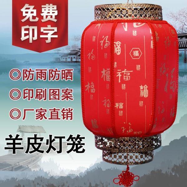 戶外防水中式仿古羊皮燈籠30#百福