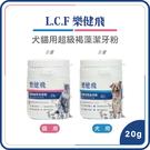 L.C.F樂健飛[犬用超級褐藻潔牙粉,20g](免運)