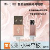 ☆Micro USB 玫瑰金編織充電線/傳輸線/小米 MIUI Xiaomi 小米平板