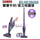 【信源 】105W 充電式【SAMPO 聲寶手持直立無線吸塵器】EC HC10UGX