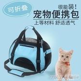 寵物包貓包貓背包狗狗貓咪外出便攜包裝貓的外出包貓書包狗袋貓袋『新佰數位屋』