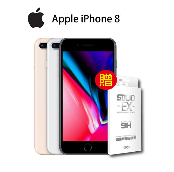 Apple iPhone 8 64G 4.7吋旗艦智慧手機 24期零利率 贈imos玻保 - 金/灰/銀