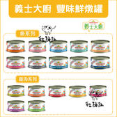 almo義士大廚〔豐味燉貓罐系列,17種口味,70g〕(單罐)