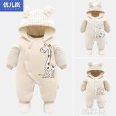 嬰兒連體衣 新生嬰兒衣服連體衣秋冬套裝網紅加厚保暖男女寶寶外出抱衣冬裝季 韓菲兒