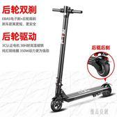電動滑板車成人折疊迷你踏板電瓶車小型兩輪上班便攜摺疊代步車LXY3490【優品良鋪】