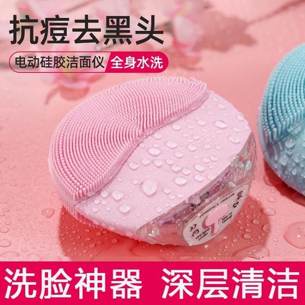 洗臉儀電動矽膠潔面儀洗臉刷充電式洗臉神器毛孔清潔器男女 母親節禮物