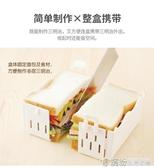 日本三明治模具盒早餐便當盒面包吐司工具DIY廚房小工具 繽紛創意家居