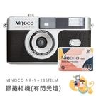 日本 NINOCO NF-1 底片相機 ...