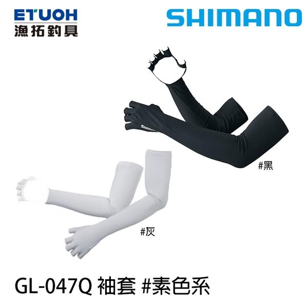 漁拓釣具 SHIMANO GL-047Q #素色系 [防曬袖套]