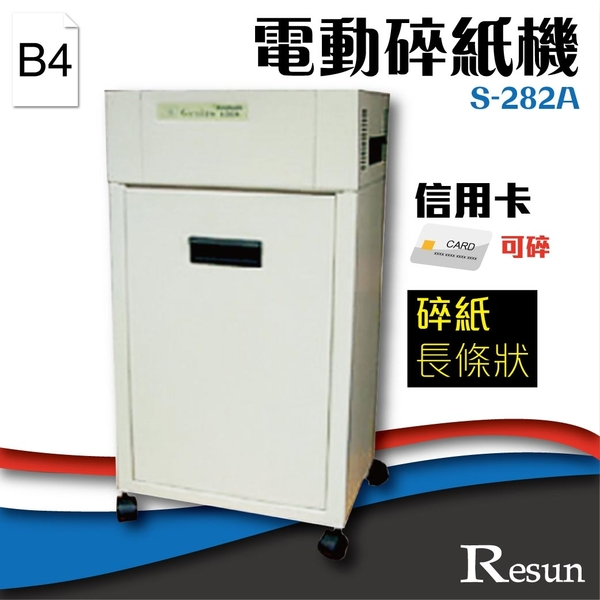店長推薦 - Resun【S-282A】電動碎紙機(B4)可碎信用卡 金融卡 卡片