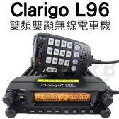 含面板延長線組 Clarigo L96 無線電 車機 雙待 雙頻 雙顯 MOTOROLA 車載台