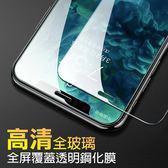[全館5折] 蘋果 iPhone 6/6s/7/8 plus 鋼化膜 全屏覆蓋 2.5D弧邊 9H 防爆膜 玻璃貼 透明膜 螢屏保護貼
