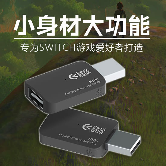 [哈GAME族]免運費 可刷卡 酷威 COOV N100 有線手把轉換器 SWITCH NS專用 適用PS4/XBOX/PS3手把
