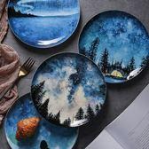 歐式陶瓷星空盤創意骨瓷西餐牛排意面盤家用水果沙拉菜盤子歐亞時尚
