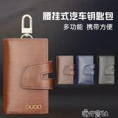 男士鑰匙包腰掛時尚卡包牛皮多功能大容量汽車鑰匙鎖匙包 港仔會社
