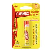 CARMEX小蜜媞 藥用防曬潤唇膏【康是美】