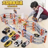 成樂美合金軌道車電動賽車小火車停車場跑道汽車賽道玩具兒童男孩MKS摩可美家