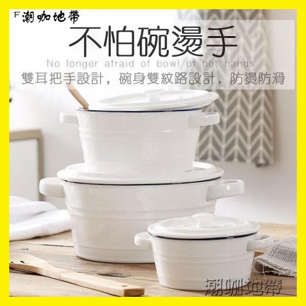 陶瓷大號湯碗 6英寸防燙帶把雙耳碗湯盆碗套裝家用蒸蛋帶蓋泡麵碗【潮咖地帶】