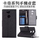 商務皮套 SONY Xperia XA2 Ultra 手機皮套 插卡 支架 磁吸 軟殼 手機殼卡奇系列 保護套