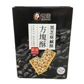 老楊黑芝麻鹹酥方塊酥144g【愛買】