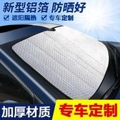 遮陽板汽車遮陽擋防曬隔熱簾前檔風玻璃罩側車窗內用遮光板太陽擋