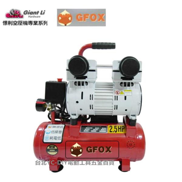 【台北益昌】加贈風管+噴槍 風霸 快速型 GFOX 無油式 雙缸 2.5HP 10L 110V/60Hz 空壓機 空氣壓縮機