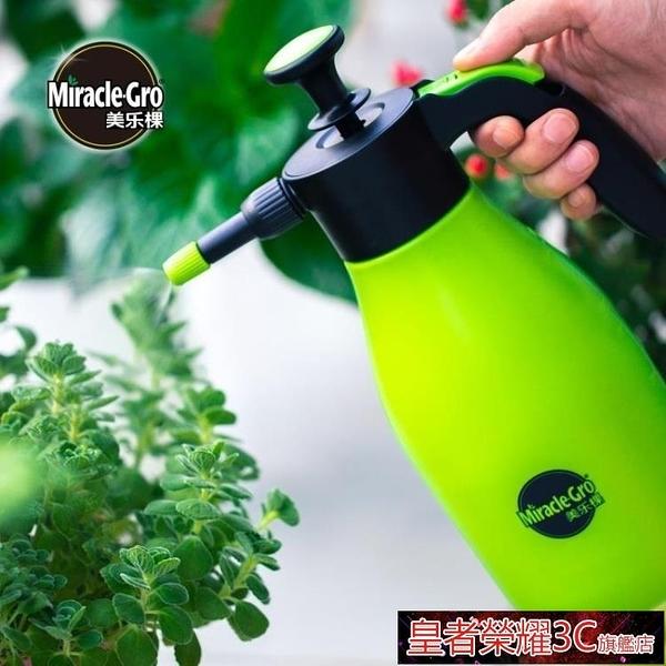 噴霧器 美樂棵噴壺澆水壺帶刻度氣壓式噴霧器澆花種植工具大容量2LYTL