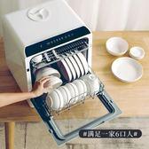 洗碗機全自動家用免安裝6套廚房台式兩用迷你小型洗碗機TX-60