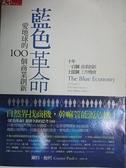 【書寶二手書T5/科學_E5P】藍色革命-愛地球的100個商業創新_剛特‧鮑利