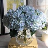 繡球花仿真花束假花擺件客廳擺設婚慶手捧花
