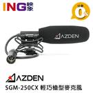 【24期0利率】Azden SGM-250CX 輕巧槍型麥克風 XLR接頭 開年公司貨