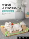 貓抓板 貓抓板貓窩一體沙發床貴妃椅磨爪器耐磨不掉屑瓦楞紙貓咪玩具用品
