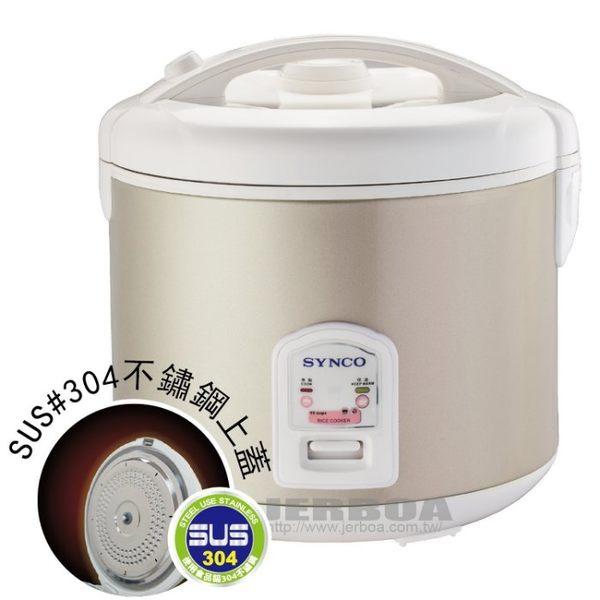 【艾來家電】【刷卡分期零利率+免運費】新格10人份電子鍋 SRC-1047 (原型號 JRC-1037)