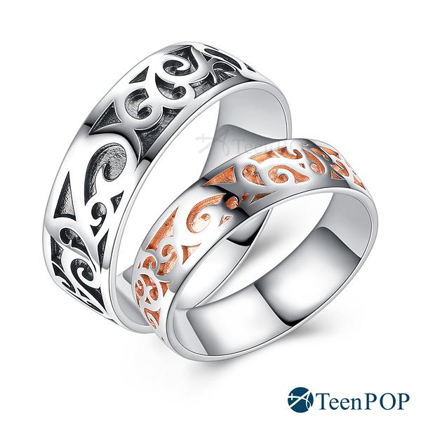 情侶戒指 ATeenPOP 925純銀對戒尾戒 愛情蔓延 情人禮物 七夕禮物 聖誕禮物 單個價格