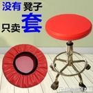 皮革圓凳子套純色防水座套吧台高腳椅套圓凳座椅套理發店圓凳子罩 印象家品
