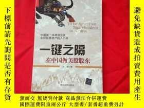 二手書博民逛書店一鍵之隔罕見在中國做美股股東11161 範媛著 清華大學出版社