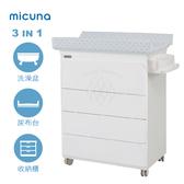 micuna 西班牙夢幻舒衡洗澡尿布櫃 I-B-1796-BABY BALANCE-00-FF