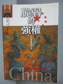 【書寶二手書T3/政治_ISA】脆弱的強權-在中國崛起的背後_謝淑麗 , 溫洽溢