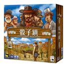 『高雄龐奇桌遊』 骰子鎮 DICE TOWN 繁體中文 2017新版 正版桌上遊戲專賣店