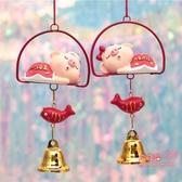 風鈴 創意風鈴可愛豬裝飾小掛件門鈴鐺女生網紅招財個性門飾生日禮物 2色 雙12提前購