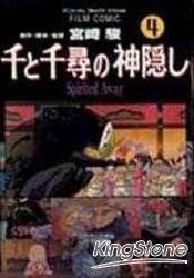 神隱少女04