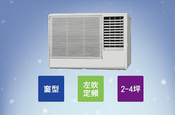 【Panasonic國際】 2-4坪左吹定頻窗型冷氣 CW-N22SL2