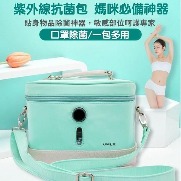 【Love Shop】紫外線抗菌包/殺菌包/媽媽包/抗菌包/UVC一次性口罩 口罩殺菌 除菌包/紫外線消毒包