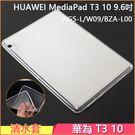 清水套 HUAWEI MediaPad ...